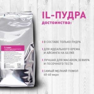 IL-Пудра сахарная ультрамелкая