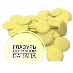 Кондитерская глазурь со вкусом банана Шокомилк 200 гр