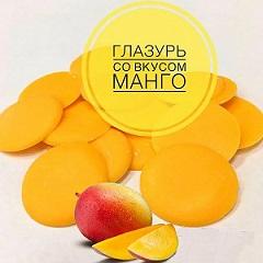 Глазурь со вкусом Манго Шокомилк 200 гр