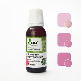 Краситель пищевой натуральный Kredo розовый 20 гр