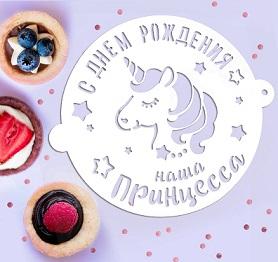 Трафарет для выпечки «Нашей принцессе» 19.5 × 17 см