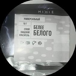 Краситель сухой жирорастворимый MIXIE Белее белого 10 гр